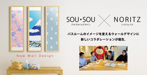 Sou_sou_h1_3